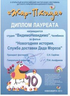диплом лауреата жар-птица 2013 001